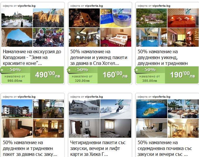 Групово пазаруване от ofertini.com