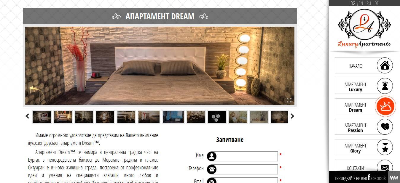 """Луксозен ваканционен апартамент """"Dream"""""""