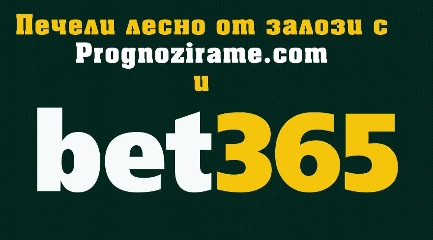 Как да печелим от залози онлайн с Bet365