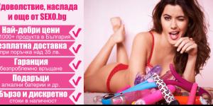 Интимни играчки от онлайн магазин Sexo.bg