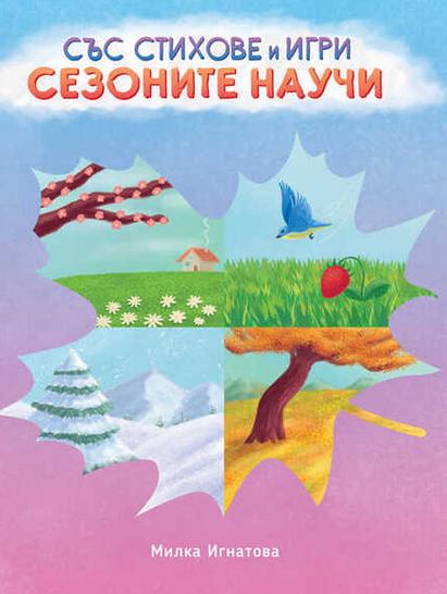 Нова детска книжка учи децата на сезоните